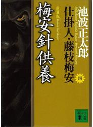 梅安針供養 仕掛人・藤枝梅安(四)