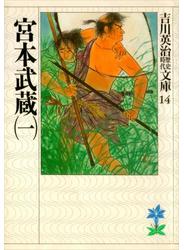 宮本武蔵(一)