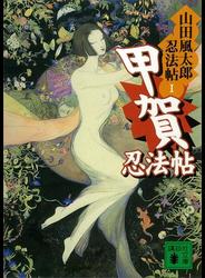 甲賀忍法帖 山田風太郎忍法帖(1)