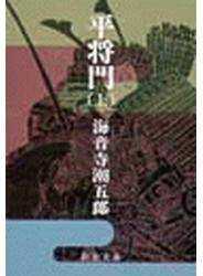 平将門(上)