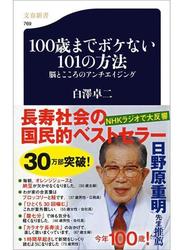 100歳までボケない101の方法 脳とこころのアンチエイジング