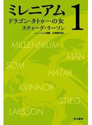 ミレニアム1 ドラゴン・タトゥーの女(上・下合本版)