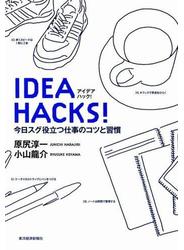 IDEA HACKS!