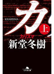 【期間限定価格】カリスマ(上)