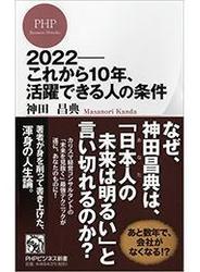 2022――これから10年、活躍できる人の条件