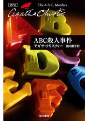 【期間限定価格】ABC殺人事件