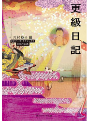 更級日記 ビギナーズ・クラシックス 日本の古典