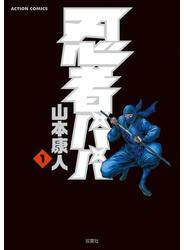 忍者パパ1
