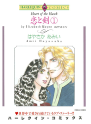 恋と剣 1