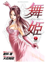 舞姫~ディーヴァ~ 1