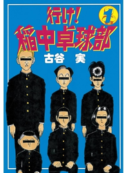 行け!稲中卓球部(1)