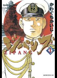 【期間限定 無料】ジパング(1)