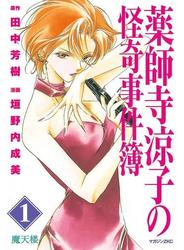 薬師寺涼子の怪奇事件簿(1)