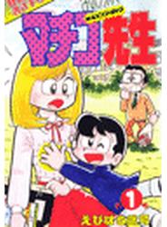まいっちんぐマチコ先生(1)