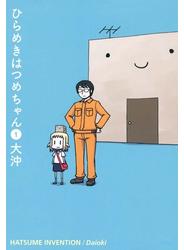 ひらめきはつめちゃん(1)