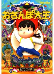 おさんぽ大王 1巻