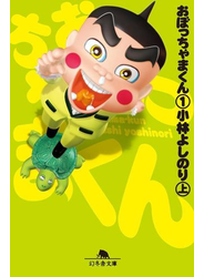おぼっちゃまくん1(上)