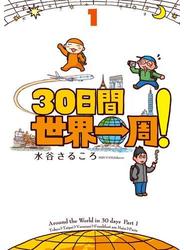 30日間世界一周!1