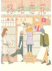 路地恋花(1)
