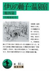 伊豆の踊子・温泉宿 他4篇