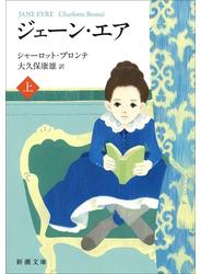 ジェーン・エア(上)