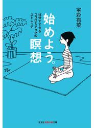 始めよう。瞑想~15分でできるココロとアタマのストレッチ~