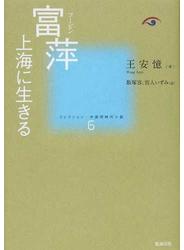 コレクション中国同時代小説 6 富萍