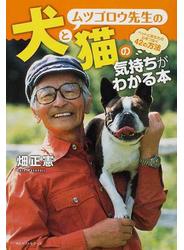 ムツゴロウ先生の犬と猫の気持ちがわかる本 ペットとあなたの心をつなぐ42の方法