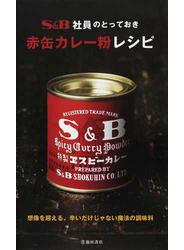 S&B社員のとっておき赤缶カレー粉レシピ 想像を超える、辛いだけじゃない魔法の調味料
