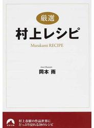 厳選村上レシピ