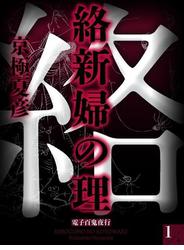 絡新婦の理(1) 【電子百鬼夜行】