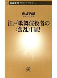 江戸歌舞伎役者の〈食乱〉日記(新潮新書)