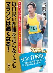 毎日長い距離を走らなくてもマラソンは速くなる!