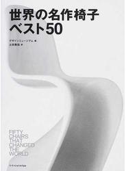 世界の名作椅子ベスト50