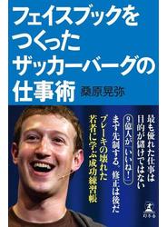 【期間限定価格】フェイスブックをつくったザッカーバーグの仕事術