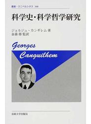 科学史・科学哲学研究 新装版