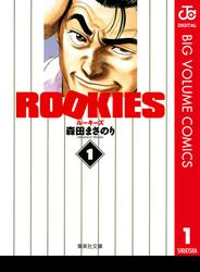 ROOKIES 1