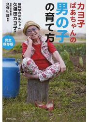 カヨ子ばあちゃんの男の子の育て方 完全保存版