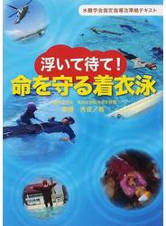 浮いて待て!命を守る着衣泳 水難学会指定指導法準拠テキスト