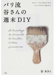 パリ流谷さんの週末DIY オルネドフォイユ店主に学ぶ、フレンチスタイルの家づくり