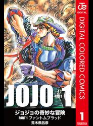 ジョジョの奇妙な冒険 第1部 カラー版 1
