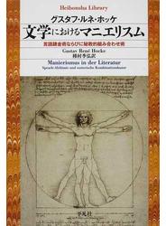 文学におけるマニエリスム 言語錬金術ならびに秘教的組み合わせ術