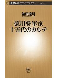 徳川将軍家十五代のカルテ(新潮新書)