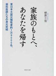 家族のもとへ、あなたを帰す 東日本大震災犠牲者約1万9000名、歯科医師たちの身元究明