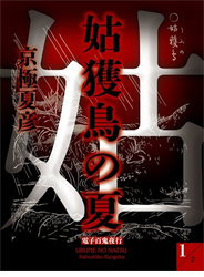 姑獲鳥の夏(1) 【電子百鬼夜行】
