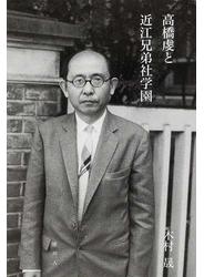高橋虔と近江兄弟社学園