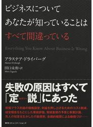 ビジネスについてあなたが知っていることはすべて間違っている