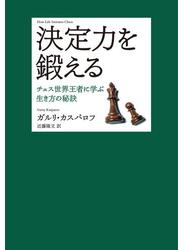 決定力を鍛える―チェス世界王者に学ぶ生き方の秘訣