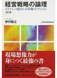 経営戦略の論理 ダイナミック適合と不均衡ダイナミズム 第4版