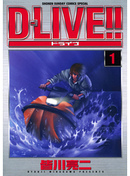 DーLIVE 1